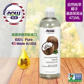 【NOW娜奧】純椰子保濕油 473ml (7703)【現貨】