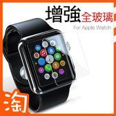 Apple Watch 38/42m 鋼化防爆錶盤玻璃貼 滿版前膜 蘋果手錶 Iwatch 1 2 3 高硬度防刮抗指紋
