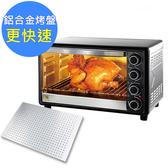 【鍋寶】鋁合金烤盤 33L雙溫控不鏽鋼大烤箱(OV-3300-D)全配快速型