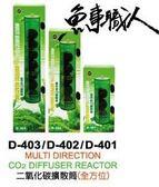 UP 雅柏【全方位CO2擴散筒】【內置式】二氧化碳霧化器 溶解力強 D-401 魚事職人