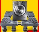 洗衣機底座 托架置物架通用墊高滾筒移動萬向輪冰箱腳架架子支架【快速出貨八折下殺】