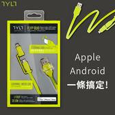 《30cm》2合1充電線 傳輸線 Apple Android  雙向USB  LYP-DUO Lightning、Micro USB 《SV7367》快樂生活網