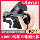 【Sony A6600】冷靴擴充板 Ulanzi UURig R044 適用 VLOG 直播 補光燈 麥克風 擴充 配件