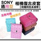 【小咖龍】 Sony 索尼 通用相機包 ...