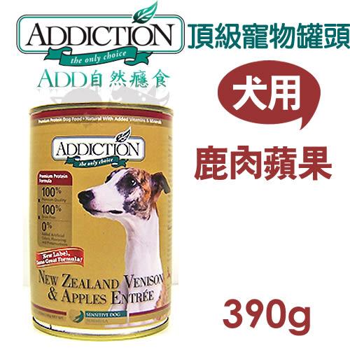 [寵樂子]《紐西蘭Addiction》健康狗罐頭 - 鹿肉蘋果390g / 單罐 / 狗罐頭