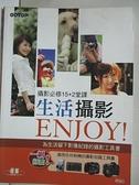 【書寶二手書T6/攝影_KSU】生活攝影ENJOY!_RIKI
