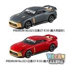 PREMIUM No.023 日產GT-R 50 (義大利設計)+初回 (2台一起賣) 17305