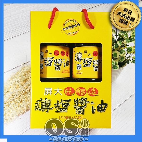 (禮盒) 屏大 非基改造薄鹽醬油 710mlx2瓶/盒 屏大薄鹽醬油 | OS小舖