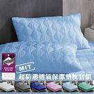3M防潑水馬卡龍枕頭保潔墊 枕套2入組 6色任選 BEST寢飾