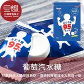 【豆嫂】日本零食 春日井 葡萄汽水糖