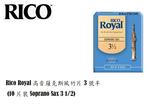 【小麥老師樂器館】Rico Royal  高音薩克斯風竹片 3號半 (Soprano Sax 10片裝 3 1/2)