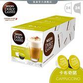 【雀巢 Nestle】雀巢 DOLCEGUSTO 卡布奇諾咖啡膠囊16顆入*3