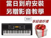 Yamaha PSR E363 61鍵 電子琴 有琴架款 【E-363 原廠配件再享神秘好禮】  E353進階機種
