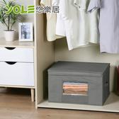 【YOLE悠樂居】水洗棉麻透視防塵收納箱(2入)大-灰