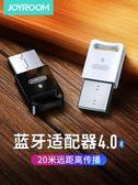 藍牙適配器 電腦藍牙適配器臺式機ps4筆記本4.0免驅動5.0外置發射器