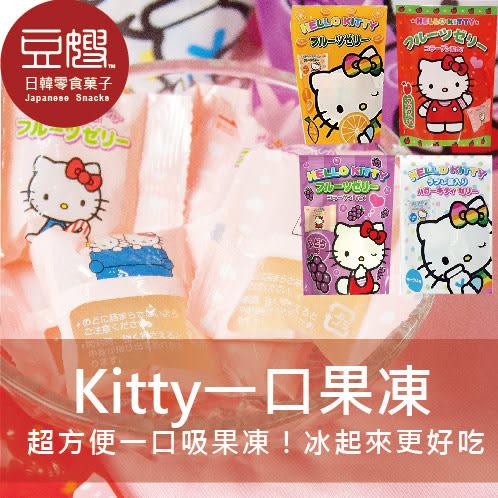 【豆嫂】日本零食 Hello Kitty果凍(橘子/葡萄/蘋果/優格)