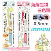 【京之物語】日本製角落生物 角落小夥伴JETSTREAM限定0.5mm三色筆(藍/粉) 現貨