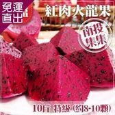 預購-家購網嚴選 集集農會 特級紅肉火龍果10斤裝x3盒 (約8-10顆/盒)【免運直出】