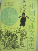 【書寶二手書T6/藝術_MIL】中國戲曲文學史_簡體