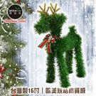 【摩達客 】台灣製可愛中型長腿16吋綠色聖誕小鹿擺飾
