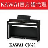KAWAI CN29R  河合數位鋼琴/電鋼琴Onkyo主機板與喇叭系統/CN-27榮耀升級進階版/CA-48/ES-110熱賣中