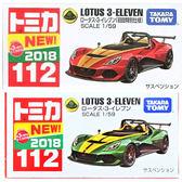TOMY #112 C3:蓮花 3-Eleven&初回限定  TOYeGO 玩具e哥