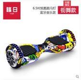 平衡車兩輪體感電動扭扭車成人智慧漂移思維代步車兒童雙輪平衡車LX曼莎時尚