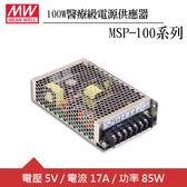 MW明緯 MSP-100-5 單組5V輸出醫療級電源供應器(100W)
