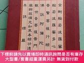 二手書博民逛書店罕見六經一咒Y384894 本書編輯 佛教出版