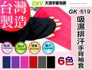G-519 台灣製 GK 吸濕排汗加蓋袖...