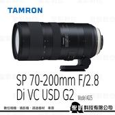 騰龍 TAMRON SP 70-200mm F2.8 Di VC USD G2 (A025)【俊毅公司貨】*回函贈好禮(至2020/10/31止)