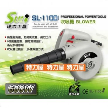 SULI 速力SL-1100鼓風機 600w/吹吸兩用/六段風速/吹塵機/送風機