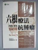 【書寶二手書T1/醫療_IFB】六根療法陪我抗腫瘤_呂應鐘