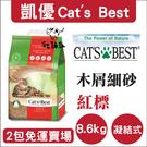 CAT'S BEST 凱優[紅標凝結木屑砂,8.6kg](2包免運組)