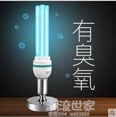 GOLDVISS家用紫外線消毒燈廚房臭氧除螨燈滅菌燈室內行動式殺菌燈igo『潮流世家』