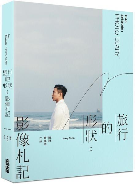 旅行的形狀:影像札記 Into Solitude : Photo Diary【城邦讀書花園】