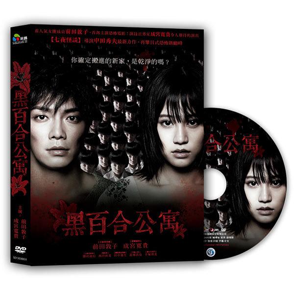 【停看聽音響唱片】【DVD】黑百合公寓
