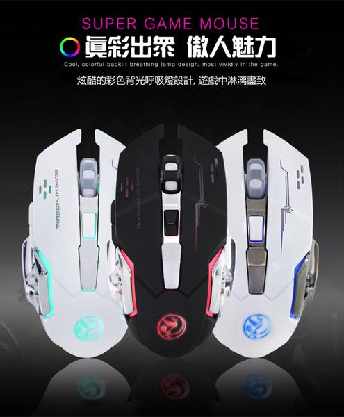 《人體工學!靜音無線》無線電競滑鼠 靜音滑鼠 電競滑鼠 滑鼠 無線滑鼠 滑鼠