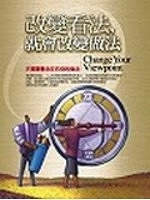二手書博民逛書店《改變看法,就會改變做法:不要讓看法左右你的做法》 R2Y ISBN:9867677544