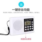 收音機 專用學生收音機FM調頻 4級四六級四級收音機大學專四【快速出貨八五折】
