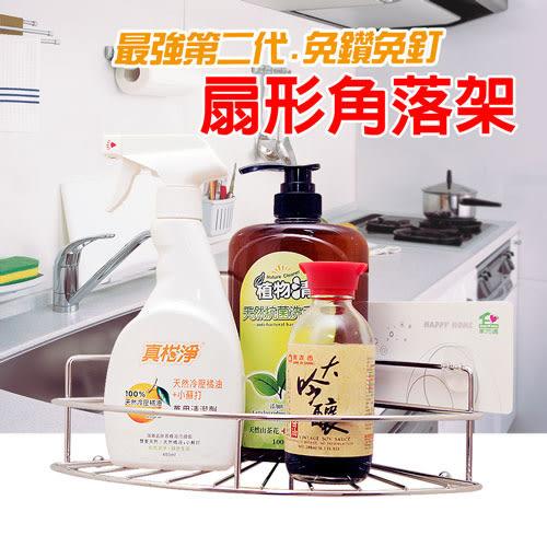 金德恩 台灣製造 免釘免鑽 廚房/衛浴 扇形角落架