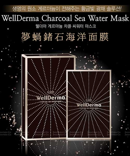 【2wenty6ix】★正韓★ WellDerma 夢蝸新款 Germanium Mask 鍺石黑炭海洋面膜 (10片/盒)
