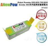 ANewPow iRobot Roomba 500.600.700.800/Scooba 450系列超高容量鋰電池 AP4400