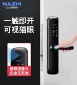 指紋鎖 指紋鎖家用防盜門密碼鎖智能門鎖電子鎖刷卡遠程開門自動門鎖完美