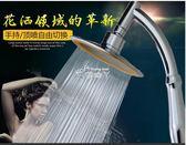 手持增壓頂噴花灑浴室熱水器洗澡淋雨淋蓬頭淋浴花曬萬向噴頭 俏腳丫