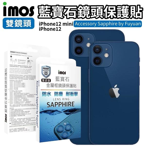 imos iPhone 12 mini /12鏡頭保護貼 兩顆 疏水疏油 高清透光 達莫氏硬度9M 藍寶石光學玻璃