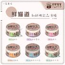 鮮貓道[新鮮機能晶凍貓罐,6種口味,85g,台灣製](一箱24入)