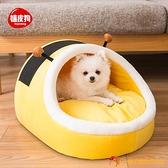寵物狗窩封閉式可拆洗貓窩小型犬冬保暖狗床【小獅子】