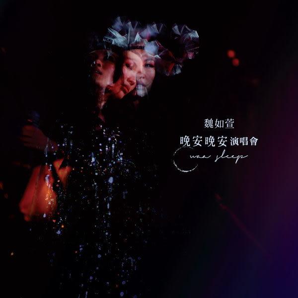 魏如萱 晚安晚安演唱會 CD附DVD (音樂影片購)