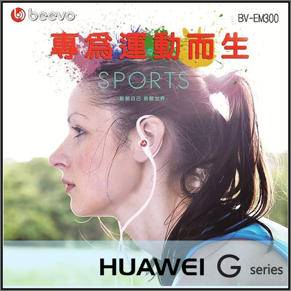 ☆Beevo BV-EM300 耳塞式耳機/入耳式/音樂播放/運動/華為 HUAWEI G7 PLUS